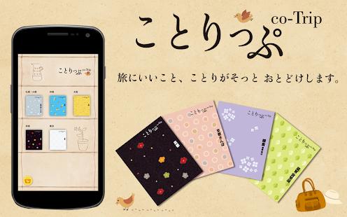 旅遊必備免費app推薦|ことりっぷ - 女性向け旅行ガイドブック線上免付費app下載|3C達人阿輝的APP