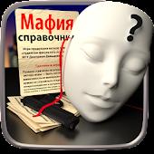 Мафия Free