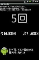 Screenshot of ボーガー用素振りカウンター