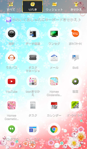 Cute wallpaper★SAKURA breeze
