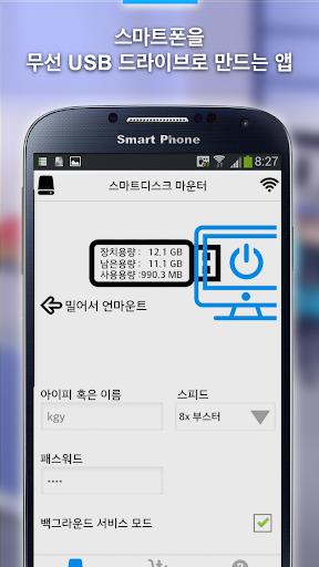 무선 USB 디스크 드라이브 - 스마트디스크 PRO