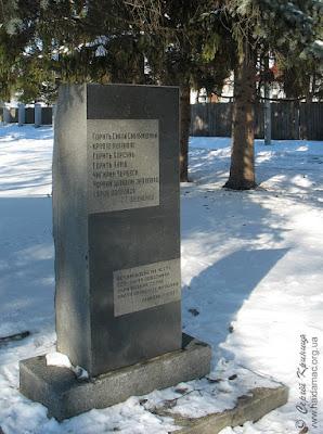 пам'ятник 225-й річниці Коліївщини