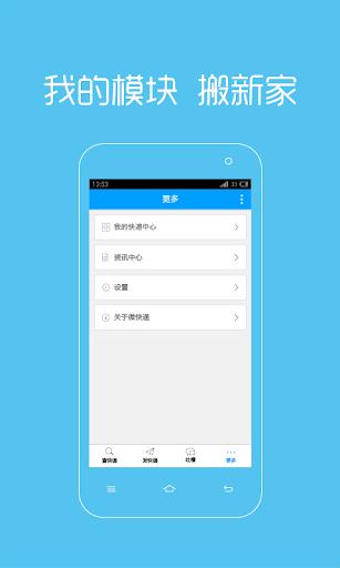 玩工具App|微快递免費|APP試玩