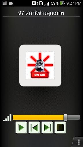 ThaiStreamRadio