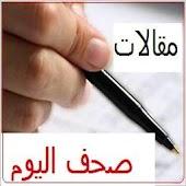 مقالات مصر السياسيه