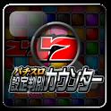 パチスロ設定判別カウンター logo
