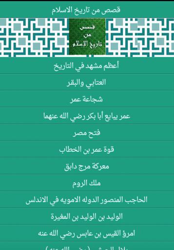قصص من تاريخ الاسلام