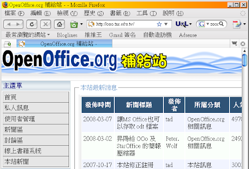 資訊課程補充:OpenOffice org 的下載與安裝- Meme -- 教學與反省