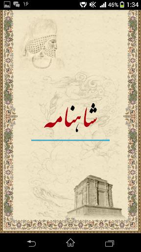 شاهنامه فردوسی - Ferdowsi