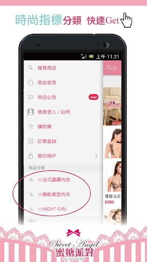 蜜糖派對 - 法系,歐式奢華內著衣櫃 購物 App-癮科技App