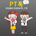 PT톡 - 대학생들의 프레젠테이션 icon