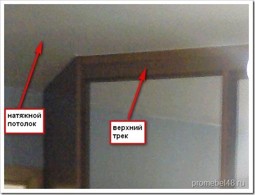 встроенный шкаф-купе и натяжной потолок