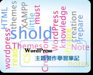 WordPress 主題製作學習筆記