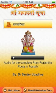 Ganesh Puja App- screenshot thumbnail