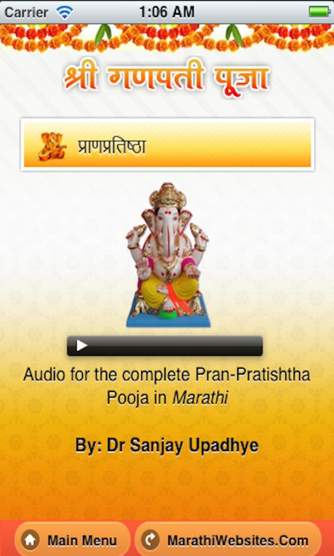 Ganesh Puja App- screenshot
