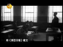 凤凰大视野:满江红-抗战珍稀影像全纪录