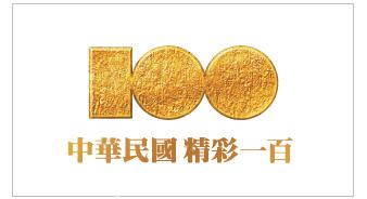 中华民国,精彩一百