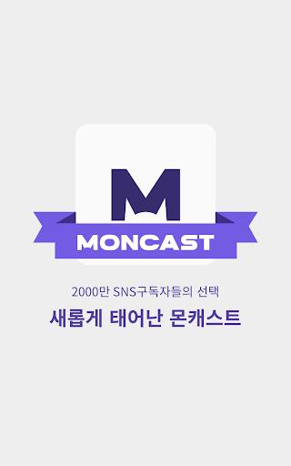 몬캐스트 MONCAST