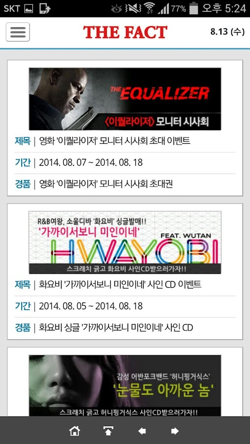 더팩트(THE FACT)뉴스–연예,스포츠,속보,만화- screenshot