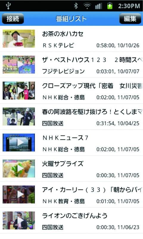 TVPlayer- screenshot