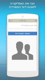ליגל טיימר screenshot