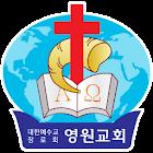 영원교회 icon