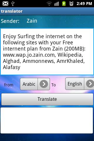 SMS翻訳
