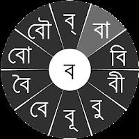 Download Swarachakra Bangla Keyboard for PC