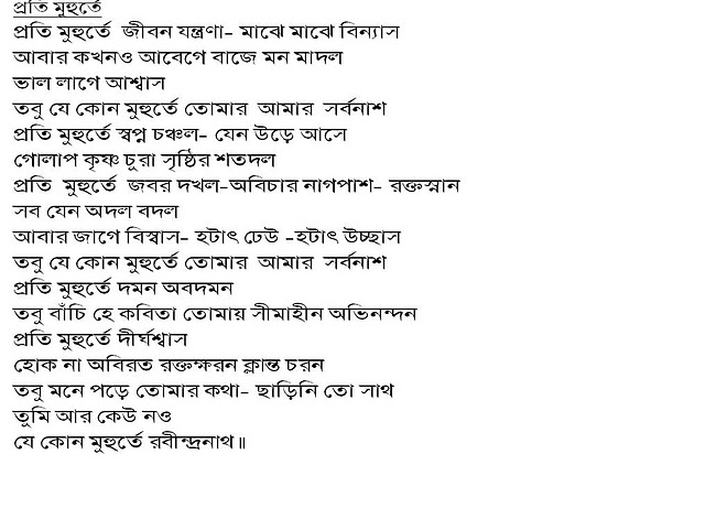 Bangla Love Quotes 6 Quotes Links