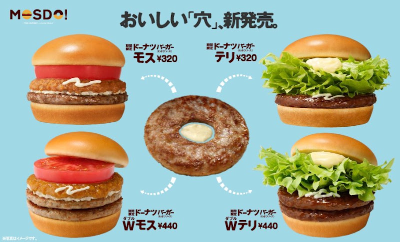 MOS Burger MOSDO モスド