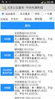 Screenshot of 北京公交查询(离线)