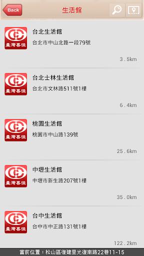 【免費生活App】臺灣喜佳-APP點子