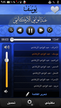 Quran Voice صوت القرآن