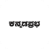 Kannada Prabha Daily Newspaper