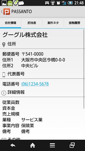 【免費商業App】営業・顧客管理アプリ決定版!~ PASSANTO ~-APP點子