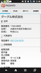 玩免費商業APP|下載営業・顧客管理アプリ決定版!~ PASSANTO ~ app不用錢|硬是要APP