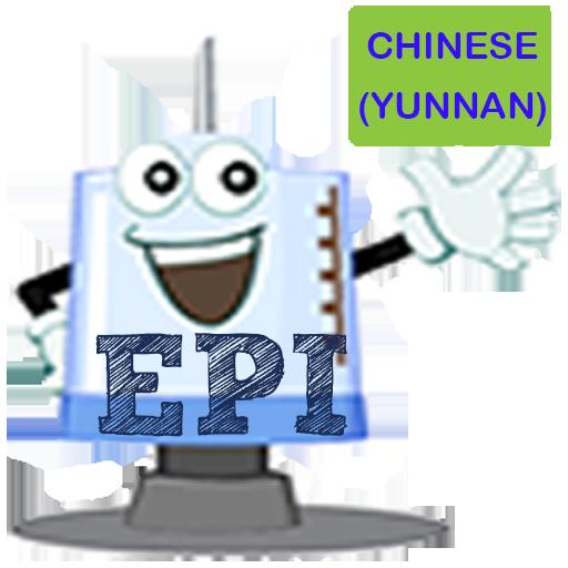 Vaccine EPI-CHINESE 醫療 App LOGO-硬是要APP