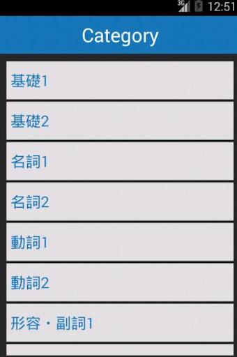 台湾の中国語単語帳-初級編-