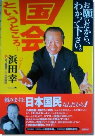 ハマコー先生の本.jpg