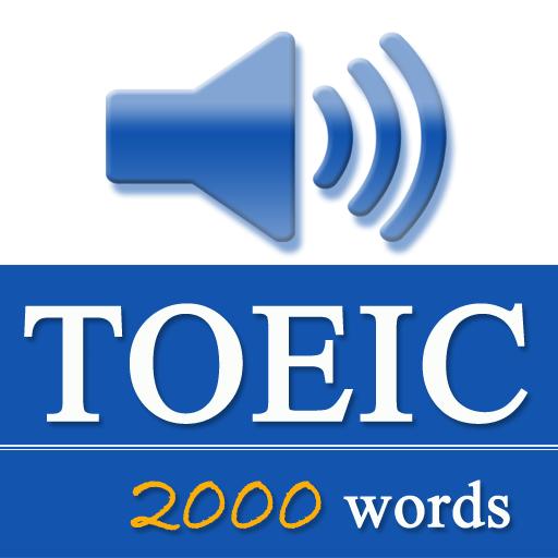 TOEIC重要英語單詞(發音版) 教育 App LOGO-APP開箱王