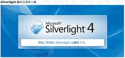 Silverlight 4 0 50826 | Nonsubject