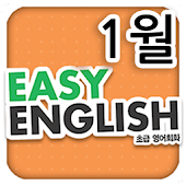 EBS FM Easy English(2014.1월호)
