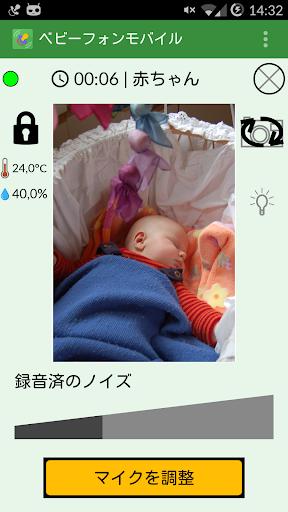 ベビーフォンモバイル: ベビーモニター