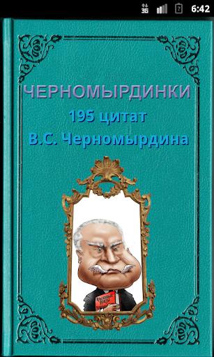 Черномырдинки Цитаты