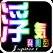 浮気発見器 Jupiter Ⅰ