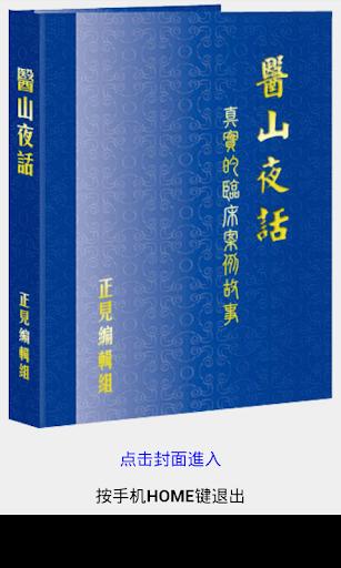《医山夜话-中医养生健身秘籍》