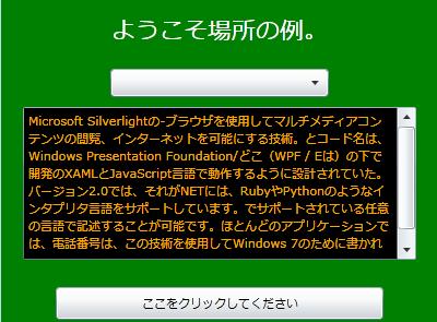 Lokalizacja Japońska Silverlight