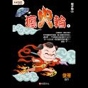 瘋火輪1電子版① (manga 漫画/Free) logo