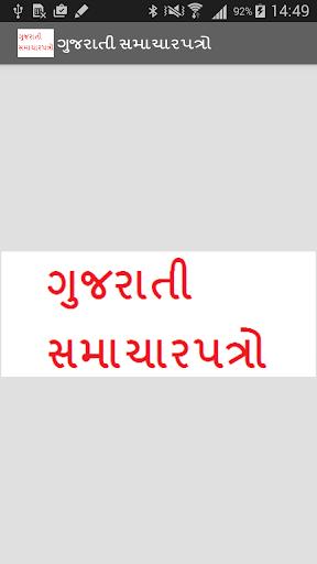 Gujarati News ગુજરાતી સમાચાર