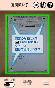 赤ペン 提出カメラ 教育 App-愛順發玩APP